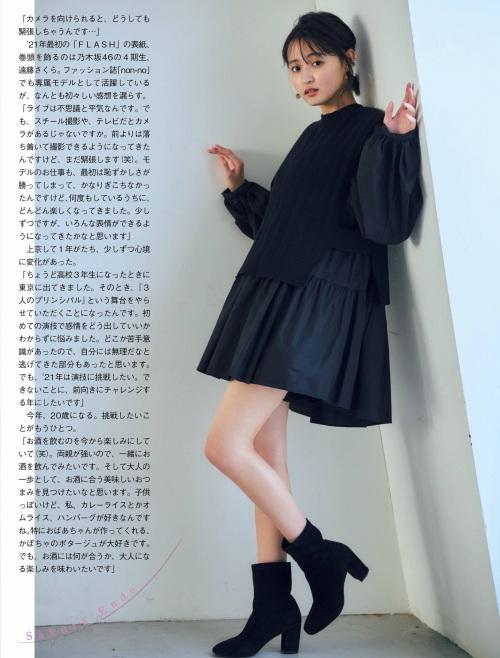 【遠藤さくらお宝画像】足つぼマッサージで悶ちゃってる乃木坂アイドルw 42