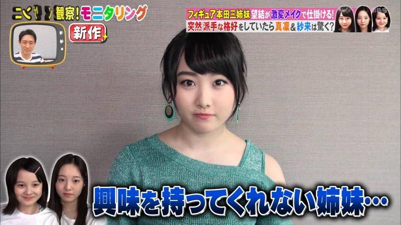 【本田望結キャプ画像】フィギュアスケーターで女優もやってる多才な美少女