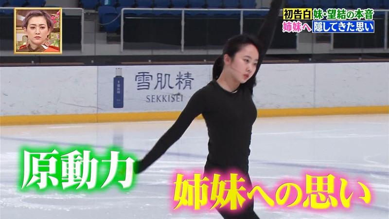 【本田望結キャプ画像】フィギュアスケーターで女優もやってる多才な美少女 12