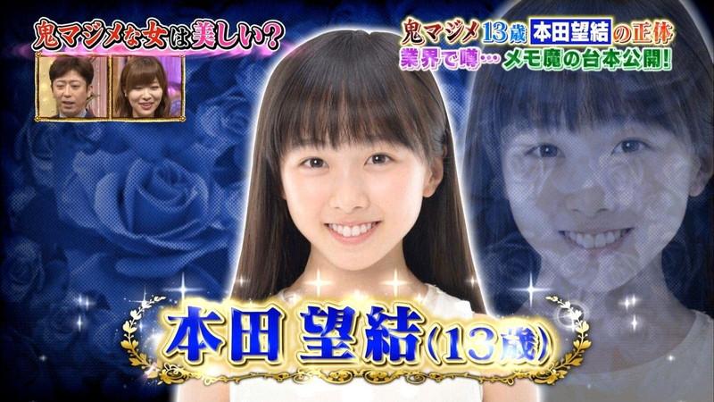 【本田望結キャプ画像】フィギュアスケーターで女優もやってる多才な美少女 64