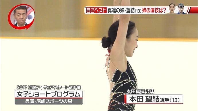 【本田望結キャプ画像】フィギュアスケーターで女優もやってる多才な美少女 73