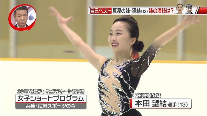 【本田望結キャプ画像】フィギュアスケーターで女優もやってる多才な美少女 74