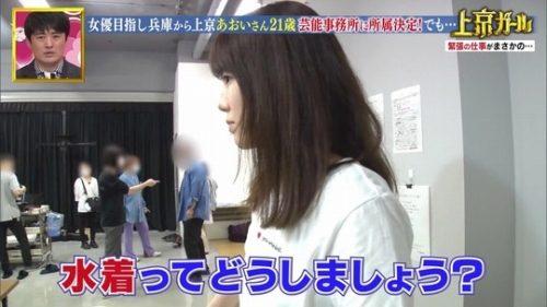 【川口葵キャプ画像】女優を夢見て上京したらビキニグラビアを撮ってたwwww 53