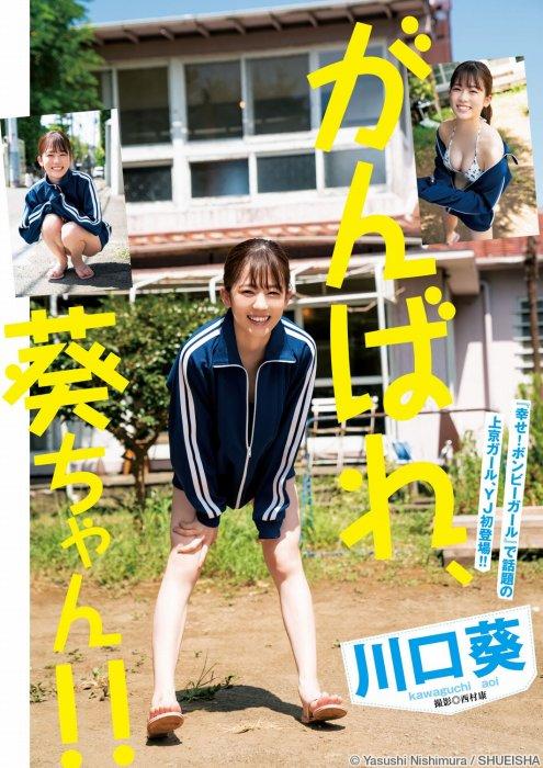 【川口葵キャプ画像】女優を夢見て上京したらビキニグラビアを撮ってたwwww 65