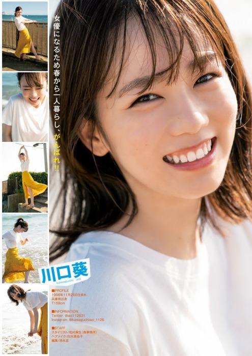 【川口葵キャプ画像】女優を夢見て上京したらビキニグラビアを撮ってたwwww 69