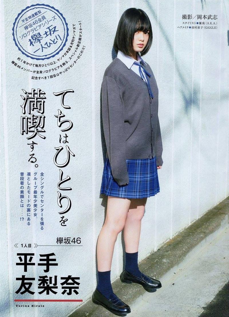【平手友梨奈グラビア画像】ショートヘアが似合って可愛い元欅坂46アイドル 10