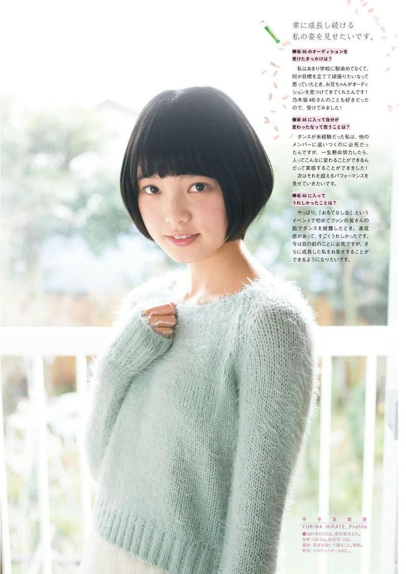 【平手友梨奈グラビア画像】ショートヘアが似合って可愛い元欅坂46アイドル 11