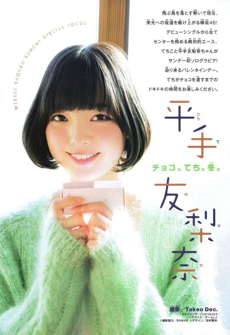 【平手友梨奈グラビア画像】ショートヘアが似合って可愛い元欅坂46アイドル 17