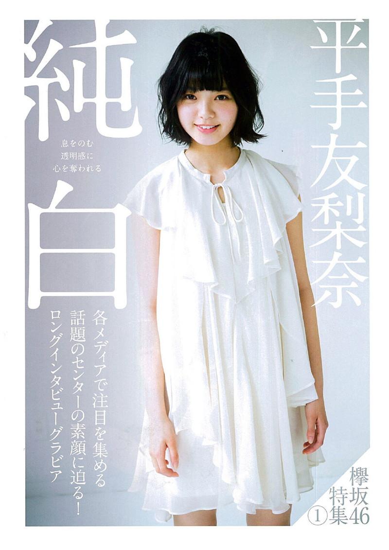 【平手友梨奈グラビア画像】ショートヘアが似合って可愛い元欅坂46アイドル 43