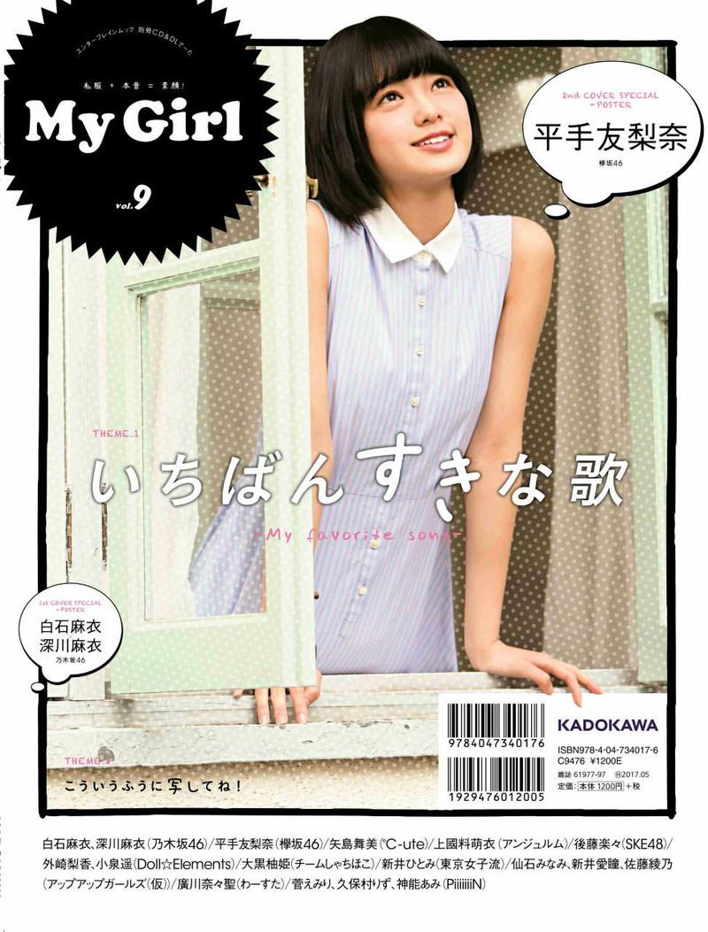 【平手友梨奈グラビア画像】ショートヘアが似合って可愛い元欅坂46アイドル 70