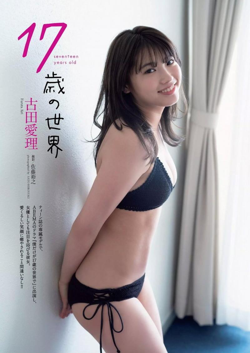 【古田愛理グラビア画像】アイドルから女優へ転身した美少女JKの水着写真 05