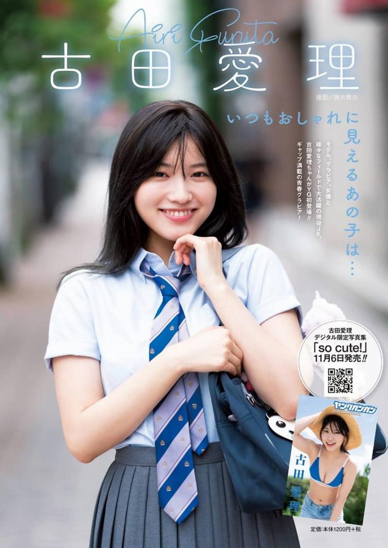 【古田愛理グラビア画像】アイドルから女優へ転身した美少女JKの水着写真 39