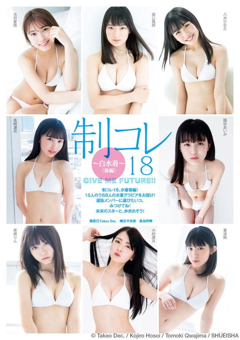 【古田愛理グラビア画像】アイドルから女優へ転身した美少女JKの水着写真 49