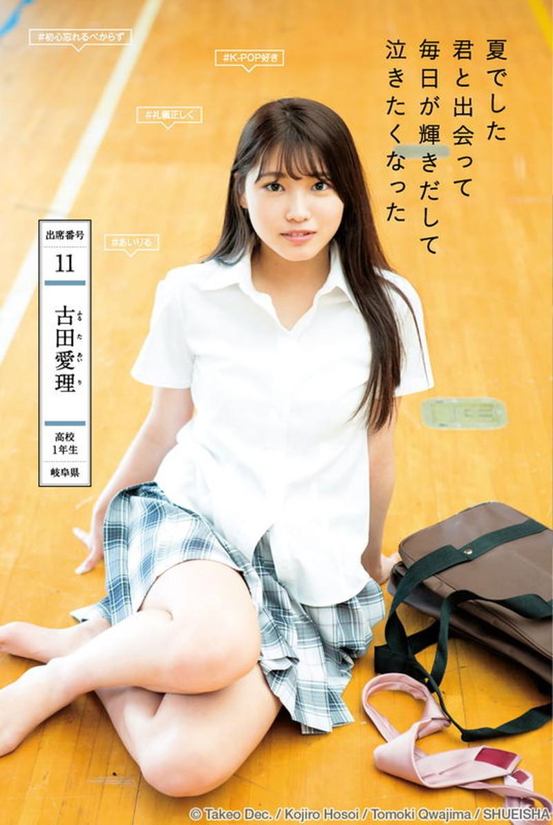 【古田愛理グラビア画像】アイドルから女優へ転身した美少女JKの水着写真 55