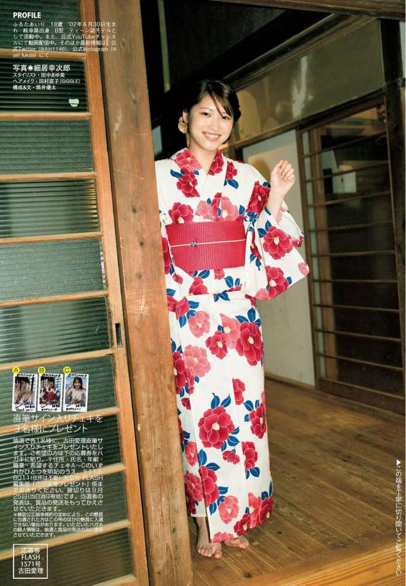 【古田愛理グラビア画像】アイドルから女優へ転身した美少女JKの水着写真 76