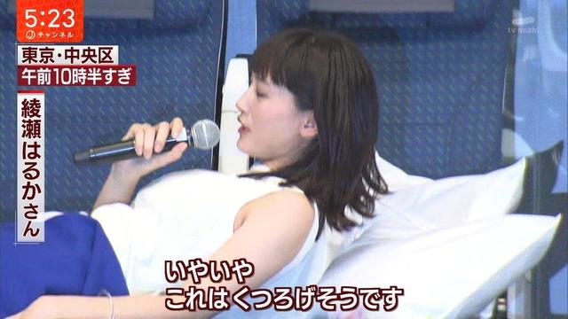 【綾瀬はるかキャプ画像】ベテラン美人女優の着衣谷間やノースリーブ肩出し 75