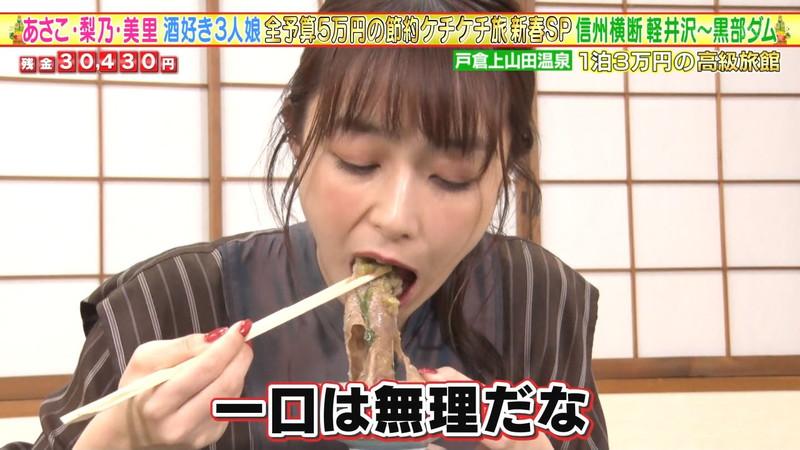 【女子アナキャプ画像】食レポしてるだけなのに何故かエロいんだよなぁw 23
