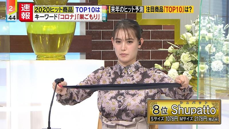 【トラウデン直美キャプ画像】ドイツ系ハーフ美人モデルの着衣おっぱいと腹チラ! 51