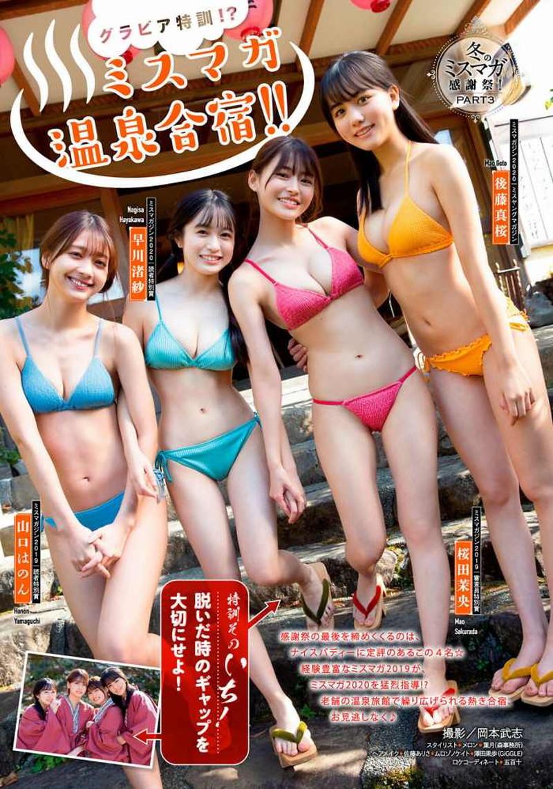 【豊田ルナグラビア画像】二次元的なボディラインが魅力の美少女グラドル 85