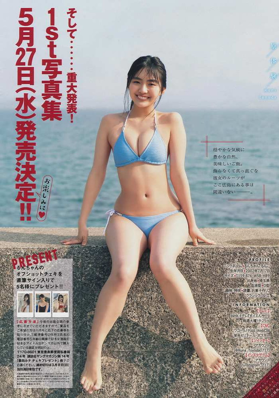【豊田ルナグラビア画像】二次元的なボディラインが魅力の美少女グラドル 86