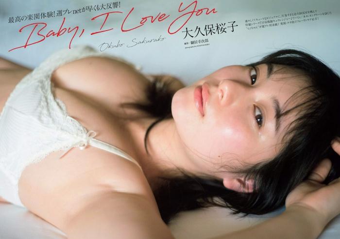 【大久保桜子グラビア画像】22歳の若さでもう熟れた色気を感じるんだがw 10