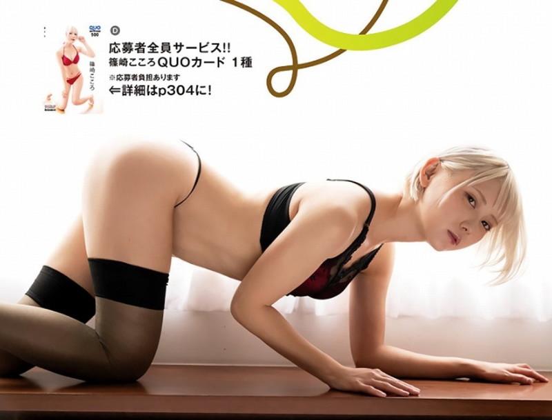 【篠崎こころグラビア画像】モデルにコスプレに女優とマルチに頑張ってる元アイドル 07