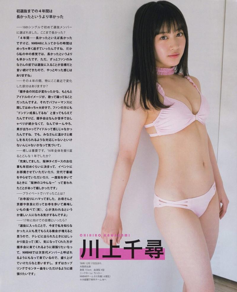 【川上千尋グラビア画像】ストレートの黒髪ロングがキレイなスタイル抜群美少女 24