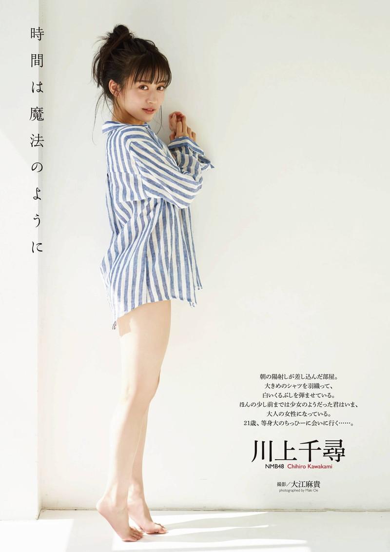 【川上千尋グラビア画像】ストレートの黒髪ロングがキレイなスタイル抜群美少女 45