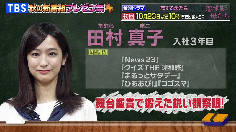 【田村真子キャプ画像】TBS女子アナウンサーのニット越しおっぱい! 20