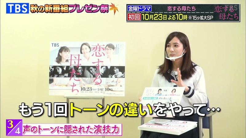 【田村真子キャプ画像】TBS女子アナウンサーのニット越しおっぱい! 23