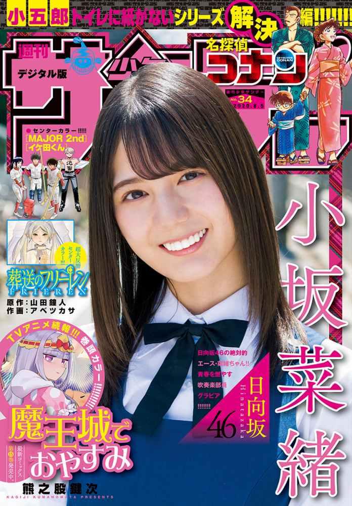 【小坂菜緒キャプ画像】日向坂46美少女アイドルのめっちゃ可愛い顔アップ! 27