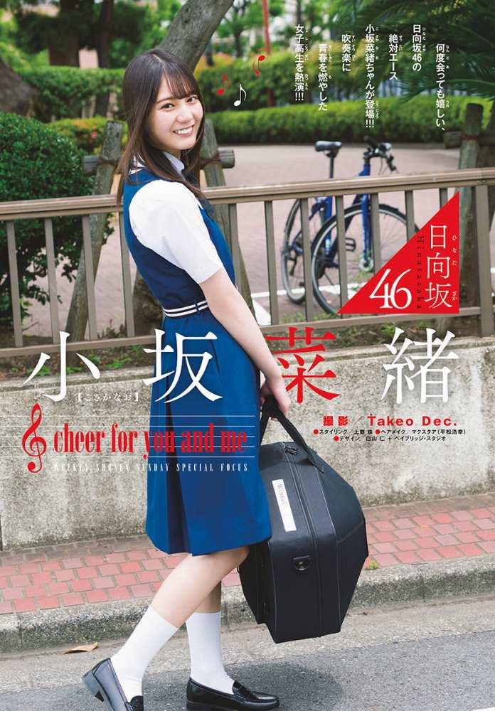 【小坂菜緒キャプ画像】日向坂46美少女アイドルのめっちゃ可愛い顔アップ! 28