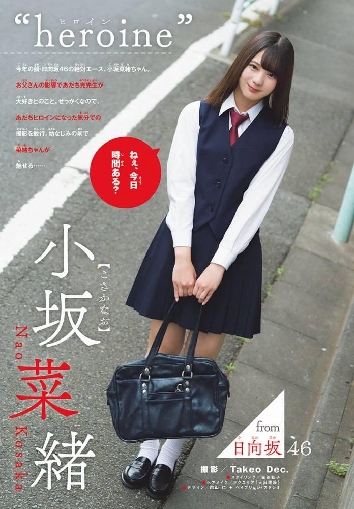 【小坂菜緒キャプ画像】日向坂46美少女アイドルのめっちゃ可愛い顔アップ! 29