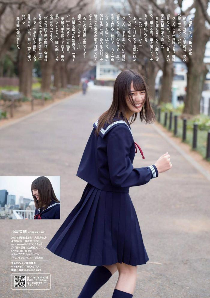 【小坂菜緒キャプ画像】日向坂46美少女アイドルのめっちゃ可愛い顔アップ! 48