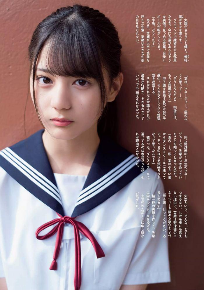 【小坂菜緒キャプ画像】日向坂46美少女アイドルのめっちゃ可愛い顔アップ! 49