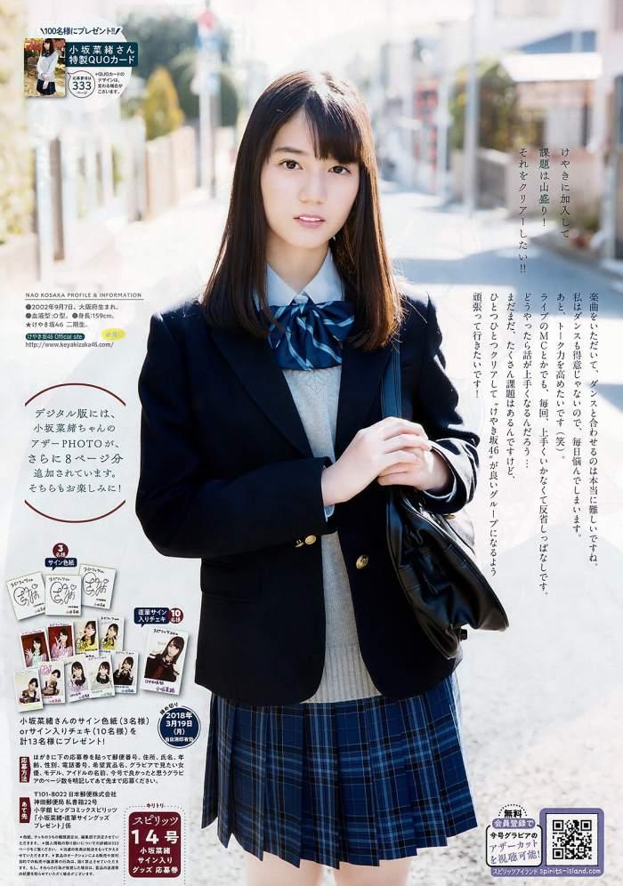 【小坂菜緒キャプ画像】日向坂46美少女アイドルのめっちゃ可愛い顔アップ! 50