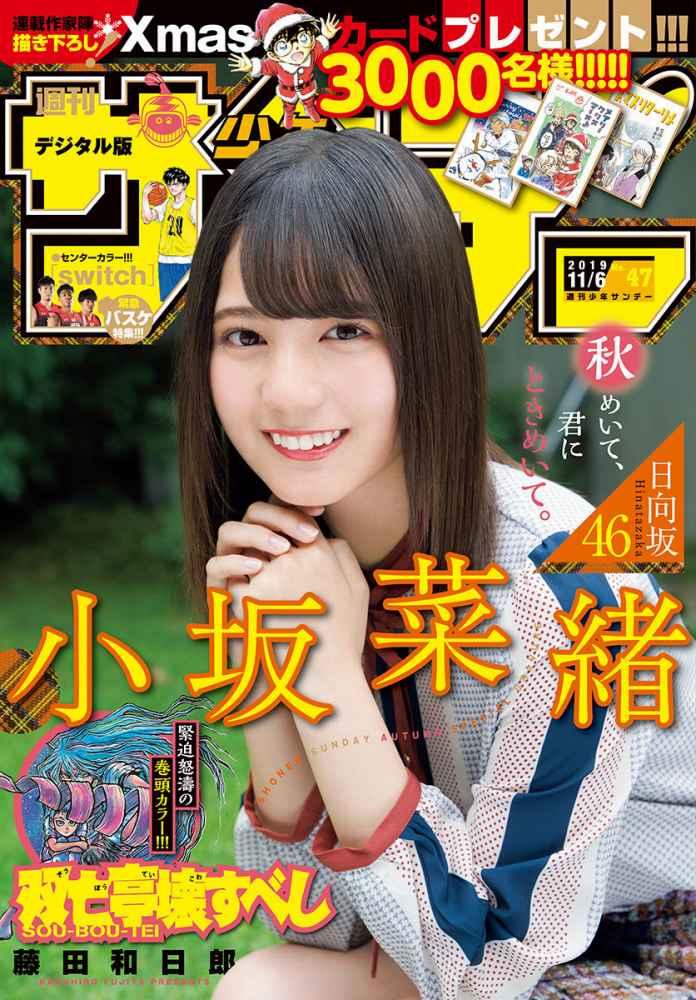 【小坂菜緒キャプ画像】日向坂46美少女アイドルのめっちゃ可愛い顔アップ! 54