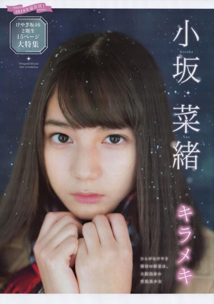 【小坂菜緒キャプ画像】日向坂46美少女アイドルのめっちゃ可愛い顔アップ! 73