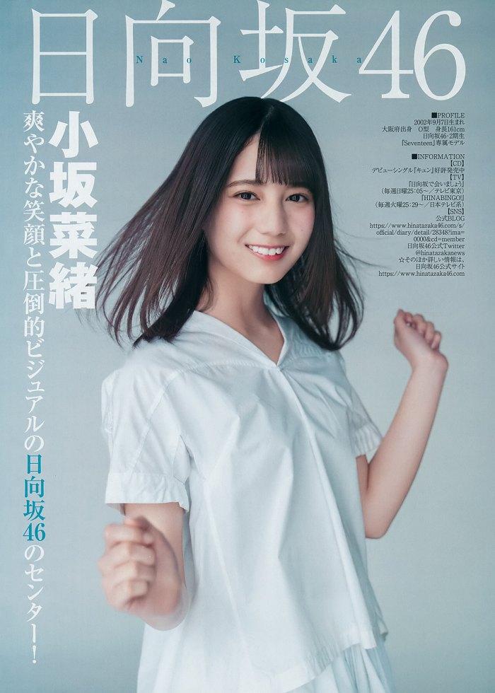 【小坂菜緒キャプ画像】日向坂46美少女アイドルのめっちゃ可愛い顔アップ! 75