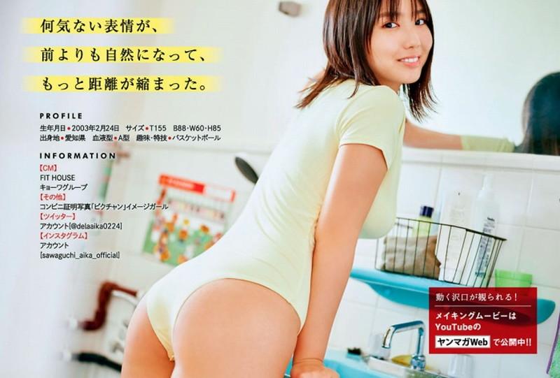 【沢口愛華グラビア画像】まだまだ現役女子高生のFカップ美少女グラドル 04