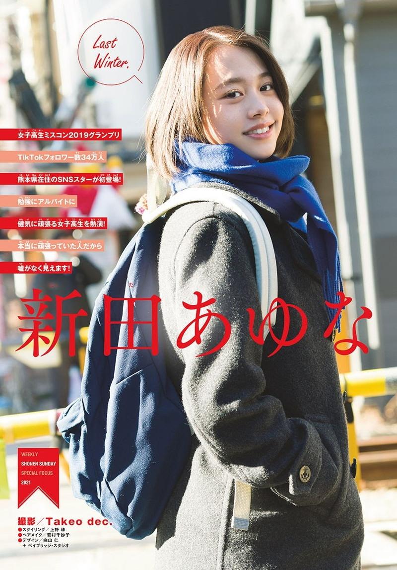 【新田あゆなグラビア画像】ショートカットが似合って可愛いミスコン美少女 53