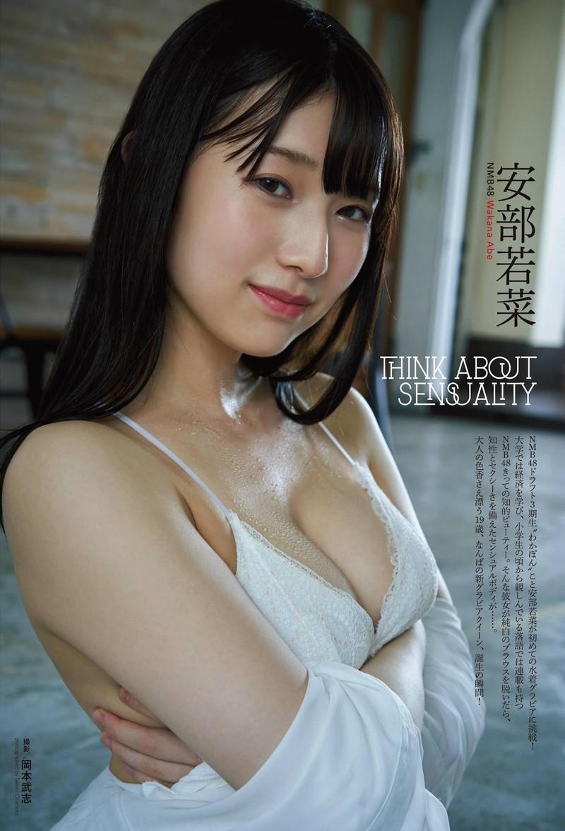 【安部若菜グラビア画像】NMB48アイドルの可愛くてちょっとエッチな写真 03