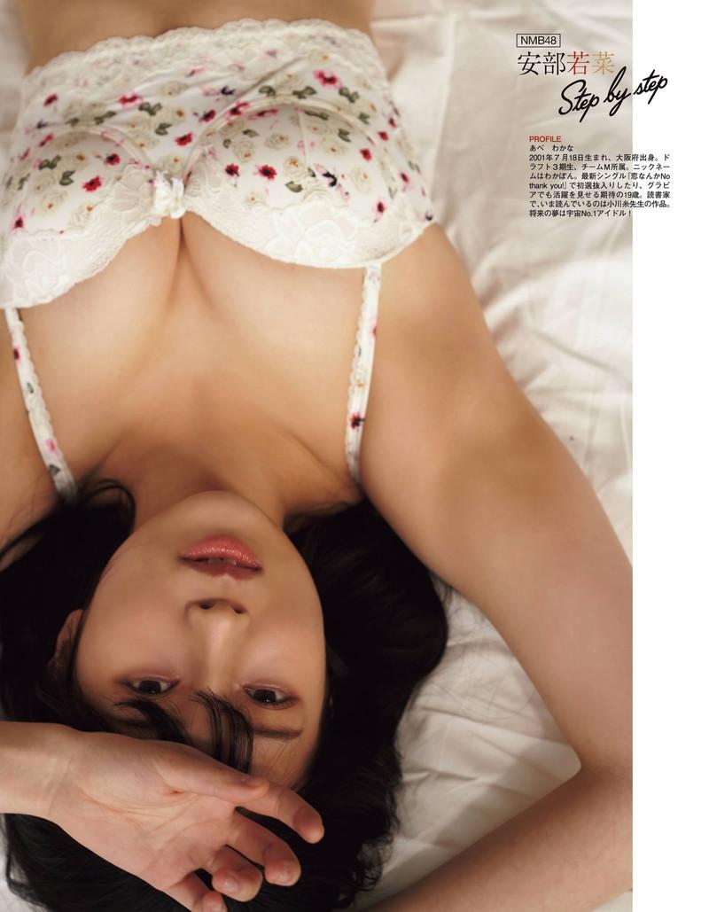 【安部若菜グラビア画像】NMB48アイドルの可愛くてちょっとエッチな写真 20