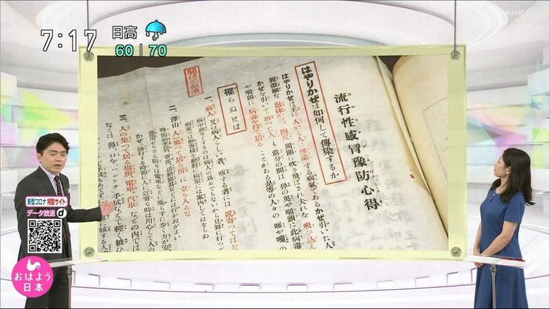 【桑子真帆キャプ画像】意外とオッパイが大きいNHK女子アナウンサーw 35