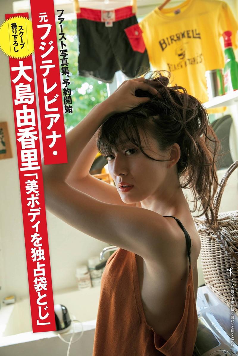 【大島由香里キャプ画像】着衣おっぱいとグラビアの谷間がエロい美熟女アナ! 10