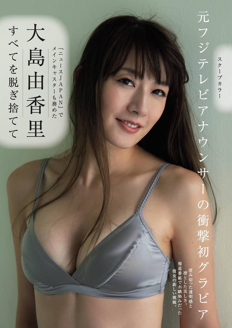 【大島由香里キャプ画像】着衣おっぱいとグラビアの谷間がエロい美熟女アナ! 14