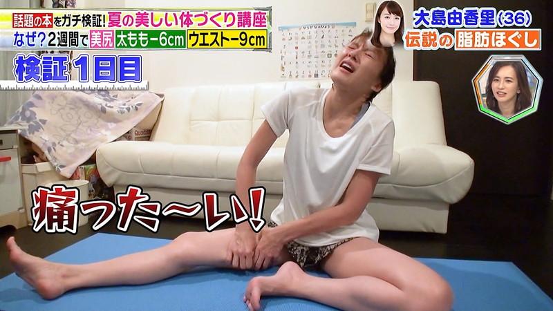 【大島由香里キャプ画像】着衣おっぱいとグラビアの谷間がエロい美熟女アナ! 38