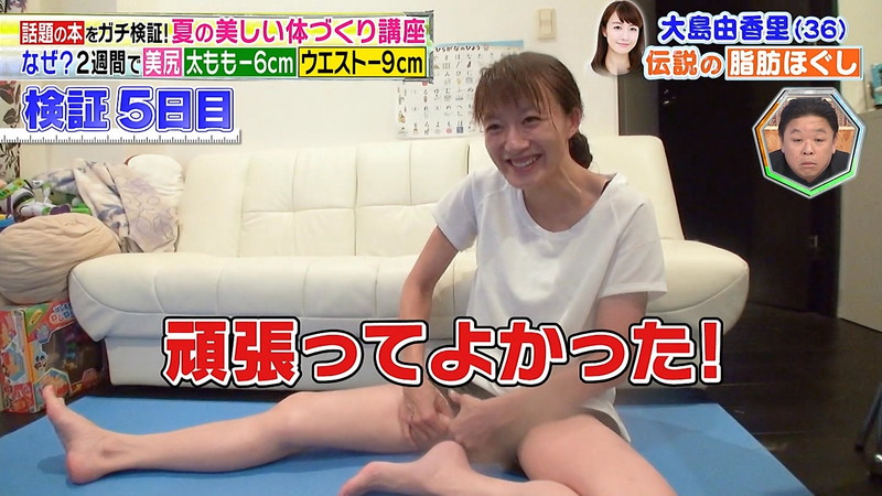 【大島由香里キャプ画像】着衣おっぱいとグラビアの谷間がエロい美熟女アナ! 43