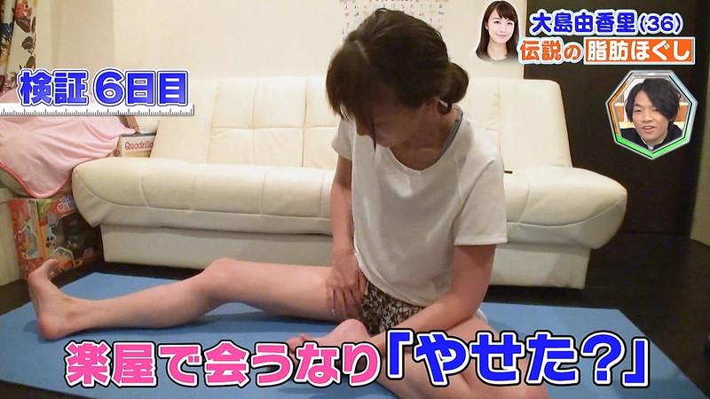 【大島由香里キャプ画像】着衣おっぱいとグラビアの谷間がエロい美熟女アナ! 45