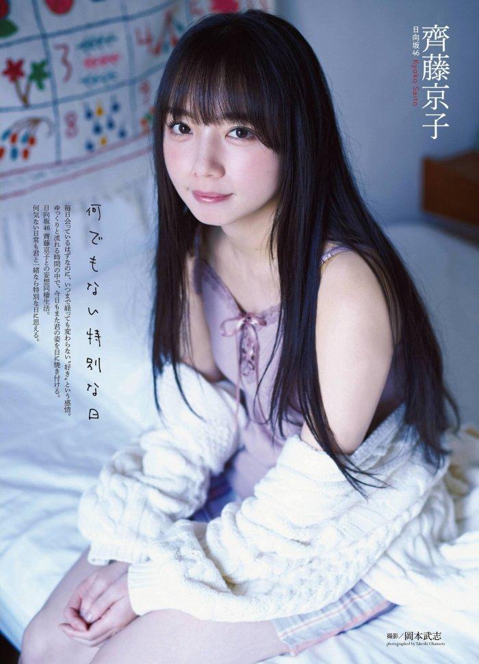 【齊藤京子グラビア画像】ビキニを着けると案外大きなおっぱいにドキドキ! 31